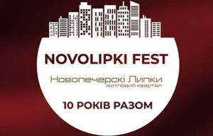 Новолипки Фест Саунд Рент киев